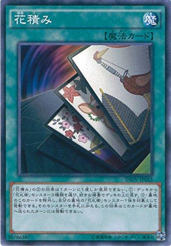 遊戯王カード INOV-JP055 花積み(ノーマル)遊☆戯☆王ARC-V [インベイジョン・オブ・ヴェノム]