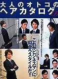 大人のオトコのヘアカタログ ('09) (SEIBIDO MOOK)
