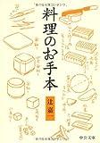 料理のお手本 (中公文庫—BIBLIO (B18-24)) [文庫] / 辻 嘉一 (著); 中央公論新社 (刊)