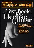 基礎からよくわかる エレキギターの教科書