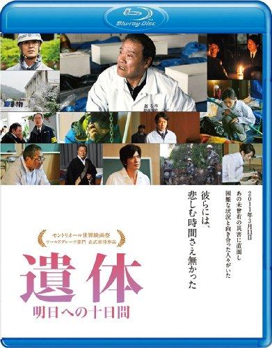 遺体 明日への十日間 [Blu-ray]