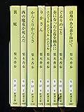 梨木 香歩 / 梨木 香歩 のシリーズ情報を見る