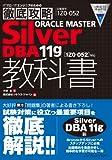 徹底攻略ORACLE MASTER Silver DBA11g教科書[1Z0-052]対応 (ITプロ/ITエンジニアのための徹底攻略)
