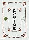 鉄幹晶子全集〈21〉太陽と薔薇・人間礼拝・草の夢
