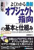 図解入門 よくわかる最新オブジェクト指向の基本と仕組み―オブジェクト指向システム開発入門 (How‐nual図解入門―Visual guide book)