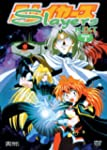 Slayers Next, Vol. 1