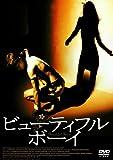 ビューティフル ボーイ [DVD]