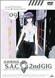 攻殻機動隊 S.A.C. 2nd GIG 09 [DVD]