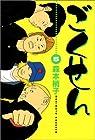 ごくせん 第5巻 2002年07月19日発売