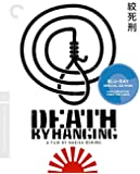 Criterion Collection: Death By Hanging [Blu-ray] [Import]