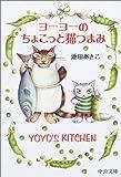 ヨーヨーのちょこっと猫つまみ (中公文庫—てのひら絵本)