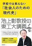 学校では教えない「社会人のための現代史」 池上彰教授の東工大講義