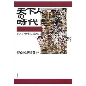 天下人の時代—16~17世紀の京都