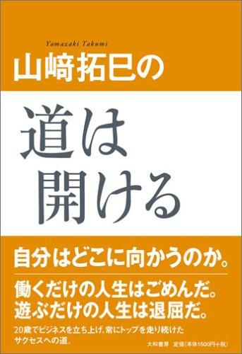 山崎たくみの画像 p1_1