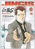 仁義S 11 (ヤングチャンピオンコミックス)
