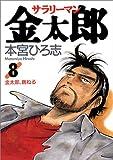 サラリーマン金太郎 (8) (ヤングジャンプ・コミックス)