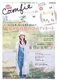 nuComfie vol.19(ここちよくて私らしい、ナチュラルな服) (CARTOP MOOK)