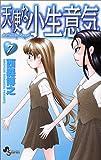 天使な小生意気 (7) (少年サンデーコミックス)