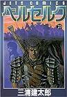 ベルセルク 第23巻 2002年06月28日発売