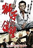 獅子の復讐 [DVD]