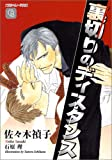 裏切りのディスタンス / 佐々木 禎子 のシリーズ情報を見る