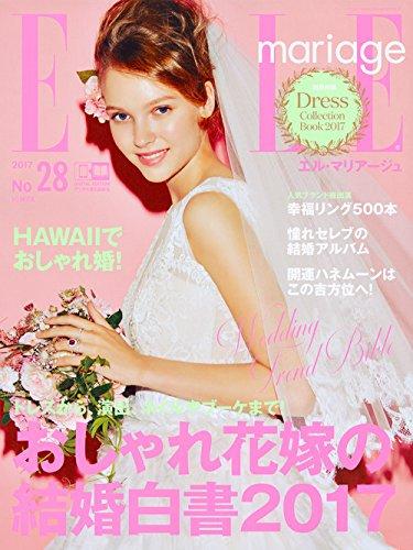 ELLE mariage 2016年No.28 大きい表紙画像