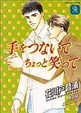 手をつないでちょっと笑って角田 / 花川戸 菖蒲 のシリーズ情報を見る