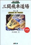 三間飛車道場〈第3巻〉急戦 (東大将棋ブックス)