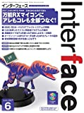 Interface (インターフェース) 2011年 06月号 [雑誌]