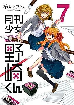 月刊少女野崎くん 7巻 (デジタル版ガンガンコミックスONLINE)
