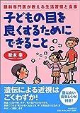 子どもの目を良くするためにできること―眼科専門医が教える生活習慣と食事