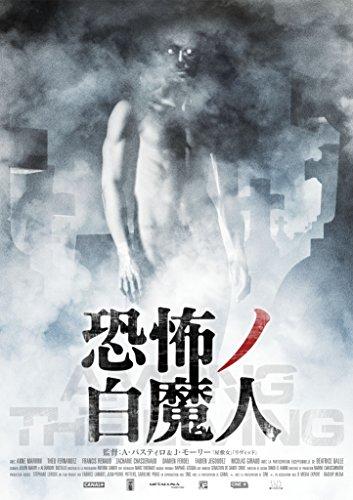 恐怖ノ白魔人 [Blu-ray]