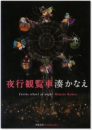 『夜行観覧車』(湊 かなえ/双葉社)
