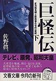 巨怪伝〈下〉--正力松太郎と影武者たちの一世紀 (文春文庫)
