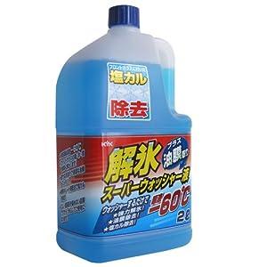 解氷スーパーウォッシャー液 2L -60℃