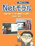 事例で学ぶNetモラル—教室で誰でもできる情報モラル教育