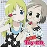 苺ましまろ Toy-CD(2)
