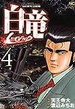 白竜-LEGEND- 4 (ニチブンコミックス)