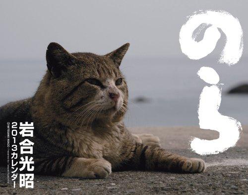 2013猫カレンダー のら ([カレンダー])