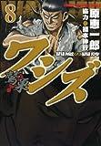 ワシズ -閻魔の闘牌- (8) (近代麻雀コミックス)