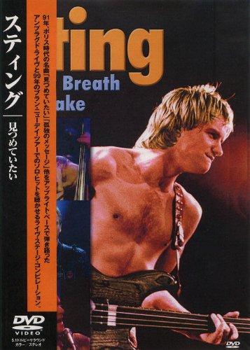 スティング 見つめていたい PSD-2011 [DVD]