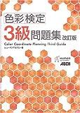 色彩検定3級問題集 改訂版