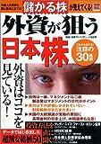 外資が狙う日本株―これから伸びる!注目の30銘柄 (別冊宝島 (1035))