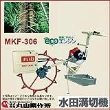 丸山製作所 30cc排ガス対応エンジン軽量タイプ水田溝切り機 MKF-306(ステンレスバイド) 364383