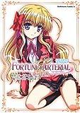 FORTUNE ARTERIAL 赤い約束 公式コミックアラカルト (角川コミックス・エース 179-13)