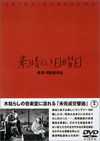素晴らしき日曜日 [DVD]