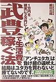 武豊で生活費を稼ぐ法—1万円を確実に2万円に!