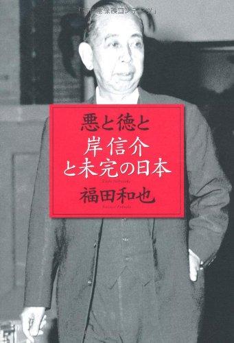 悪と徳と 岸信介と未完の日本