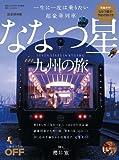 日経ホームマガジン 一生に一度は乗りたい 超豪華列車 ななつ星in九州の旅 (日経ホームマガジン 日経おとなのOFF)
