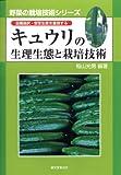 キュウリの生理生態と栽培技術: 品種選択・安定生産を重視する (野菜の栽培技術シリーズ)